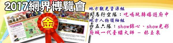 歡迎您來到台南市忠義國小!